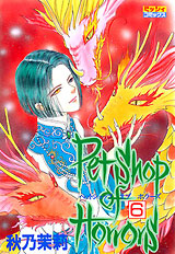 Petshop of Horrors 6 (下巻)