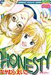 HONESTY (下巻)