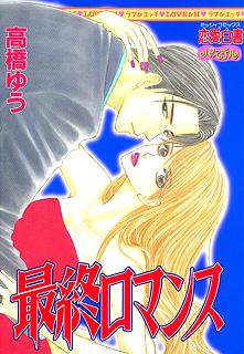 最終ロマンス (上巻)