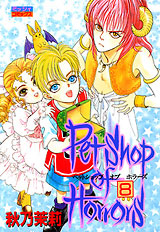 Petshop of Horrors 8 (上巻)