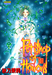 Petshop of Horrors 10 (上巻)