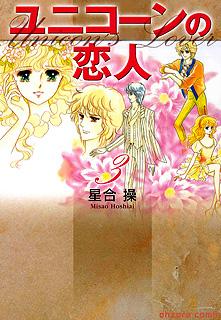 ユニコーンの恋人 3
