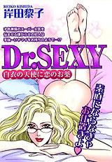 Dr.SEXY—白衣の天使に恋のお薬—