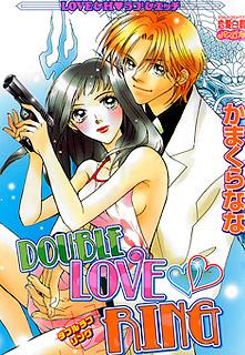 DOUBLE LOVE RING (上巻)