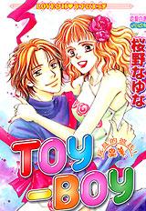 TOY-BOY (下巻)