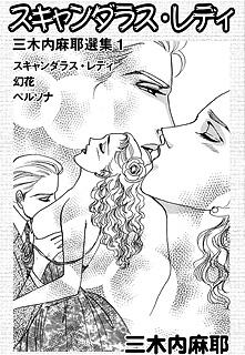 三木内麻耶選集1 スキャンダラス・レディの巻