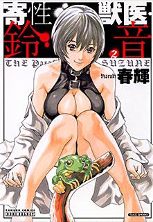 寄性獣医・鈴音 第2巻
