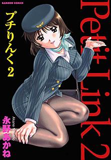 プチりんく 第2巻