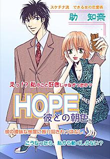 HOPE 〜彼との朝色〜