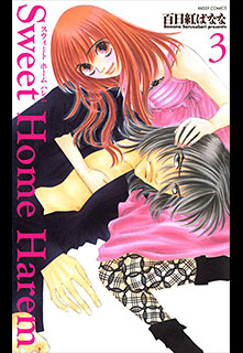 Sweet Home Harem 第3巻
