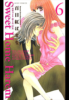 Sweet Home Harem 第6巻
