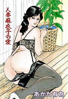 人妻麻衣子の愛 [フルカラー版]