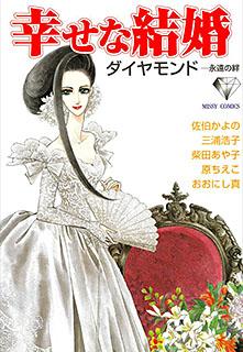 幸せな結婚 ダイヤモンド〜永遠の絆