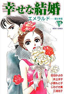 幸せな結婚 エメラルド〜愛と幸福