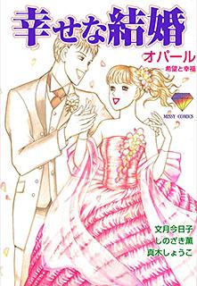 幸せな結婚 オパ〜ル〜希望と幸福