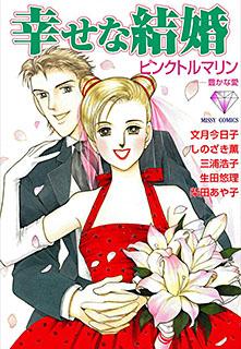 幸せな結婚 ピンクトルマリン〜豊かな愛