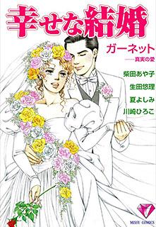 幸せな結婚 ガーネット〜真実の愛