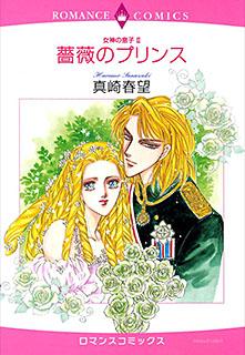 薔薇のプリンス 〜女神の息子II〜