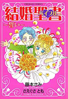 結婚聖書(バイブル) 〜誓い〜