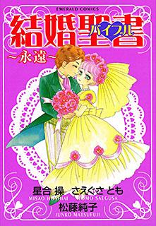 結婚聖書(バイブル) 〜永遠〜