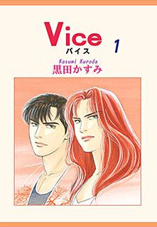 Vice 第1巻