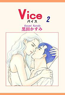 Vice 第2巻