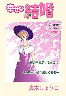 幸せな結婚 Cherry blossom〜桜の庭