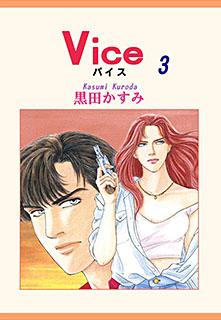 Vice 第3巻