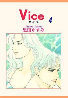Vice 第4巻