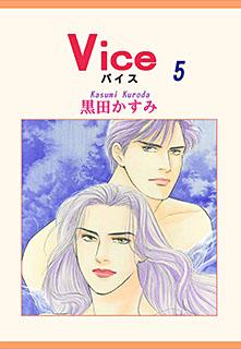 Vice 第5巻