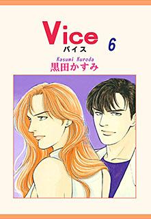 Vice 第6巻