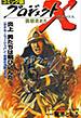 プロジェクトX 挑戦者たち 炎上 男たちは飛び込んだ<ホテル・ニュージャパン>伝説の消防士たち