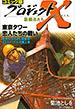 プロジェクトX 挑戦者たち  東京タワー恋人たちの戦い 世界一のテレビ塔 ・333メートルの難工事