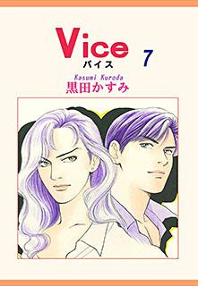 Vice 第7巻