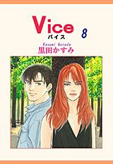 Vice 第8巻