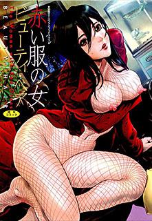 赤い服の女 [フルカラー版]