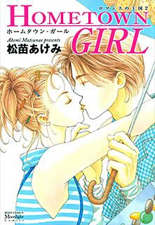 HOMETOWN GIRL 〜ロマンスの王国(2)〜