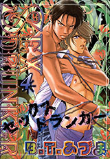 SEX ドランカー 第4巻