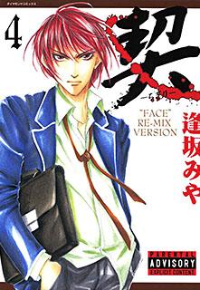 契 -ちぎり- 第4巻