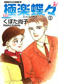 極楽蝶々 第2巻