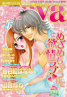 Young Love Comic aya 2010年4月号