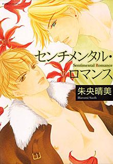 センチメンタル・ロマンス