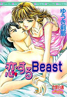 恋するBeast