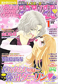 Young Love Comic aya 2009年1月号