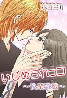 いじめられっコ〜快楽遊戯〜第2巻