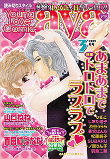 Young Love Comic aya 2009年3月号