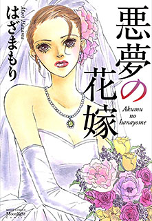 悪夢の花嫁 〜完全版〜