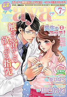Young Love Comic aya 2011年7月号