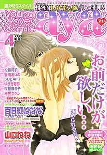 Young Love Comic aya 2009年4月号