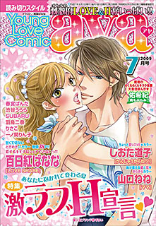 Young Love Comic aya 2009年7月号